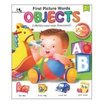 OBJECTS คำศัพท์ชุดสิ่งของรอบตัว