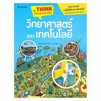 วิทยาศาสตร์และเทคโนโลยี (ปกใหม่) ชุด Think สารานุกรมชวนคิด