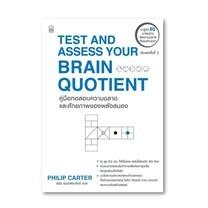 Test And Assess Your Brain Quotient คู่มือแบบทดสอบความฉลาดและศักยภาพของพลังสมอง