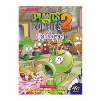 การ์ตูน Plants vs Zombies ปาร์ตี้เฮฮา
