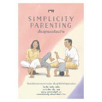 Simplicity Parenting เลี้ยงลูกแบบเรียบง่าย