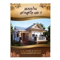 แบบบ้านสร้างสุขใจ เล่ม 3 (ชั้นเดียว)