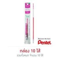 Pentel ไส้ปากกา iPlus Sliccies 0.4 มม. Pink (10 ไส้/กล่อง)