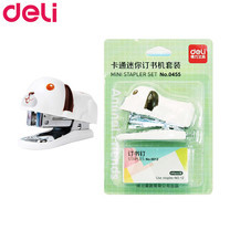 Deli 0455 ชุดเครื่องเย็บกระดาษมินิ+ลวดเย็บ (คละสี)
