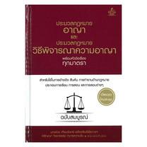 ประมวลกฎหมายอาญา และประมวลกฎหมายวิธีพิจารณาความอาญา พร้อมหัวข้อเรื่องเรื่องทุกมาตรา ฉบับสมบูรณ์ (ปกแข็ง)
