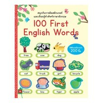 สนุกกับการติดสติกเกอร์และเรียนรู้คำศัพท์ภาษาอังกฤษ 100 First English Words