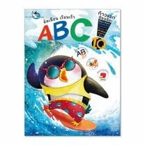 คัดเขียนเรียนเร็ว ABC