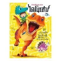 หนังสือ เกมลับสมอง ไดโนเสาร์