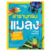 สารานุกรม แมลง ฉบับข้อมูลสมบูรณ์ที่สุด