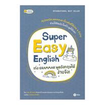Super Easy English เก่ง Grammar พูดอังกฤษได้ง่ายจัง!