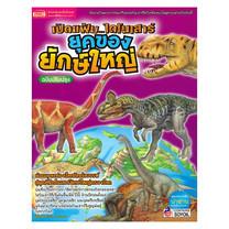 เปิดแฟ้ม...ไดโนเสาร์ ยุคของยักษ์ใหญ่ ฉบับปรับปรุง