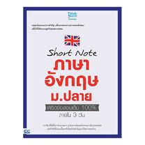 Short Note ภาษาอังกฤษ ม.ปลาย พิชิตข้อสอบเต็ม 100% ภายใน 3 วัน