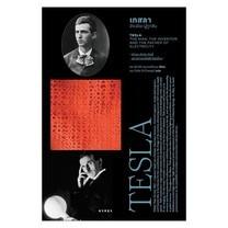 เทสลา อัจฉริยะผู้ถูกลืม Tesla The Man, the Inventor and the Age of Electricity