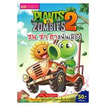 การ์ตูน Plants vs Zombies ซน ซ่า ฮาสนั่นเมือง