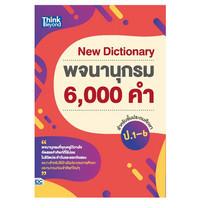 New Dictionary พจนานุกรม 6,000 คำ สำหรับชั้น ประถมศึกษา ป.1-6