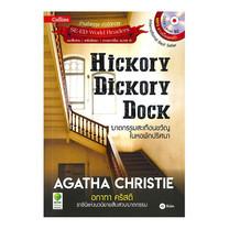 Agatha Christie : Hickory Dickory Dock อกาทา คริสตี ราชินีแห่งนวนิยายสืบสวนฆาตกรรม ตอน ฆาตกรรมสะเทือนขวัญในหอพักปริศนา