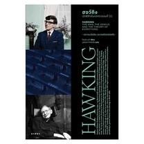 ฮอว์กิง นักฟิสิกส์แห่งศตวรรษที่ 21 Hawking The Man, the Genius, and the Theory of Everything