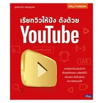 เรียกวิวให้ปัง ดังด้วย YouTube