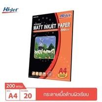 Hi-jet กระดาษการ์ด ผิวด้าน Platinum Matt Inkjet Paper 200 แกรม A4 (20 แผ่น)