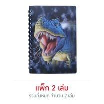 สมุดโน้ตปกสามมิติ ลายไดโนเสาร์ 3D NOTEBOOK DINOSAUR (แพ็ก 2 เล่ม)