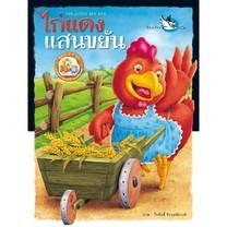 ไก่แดงแสนขยัน นิทานสติ๊กเกอร์ 2 ภาษา