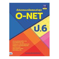 อัปเดตแนวข้อสอบล่าสุด O-NET ป.6