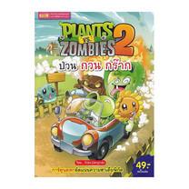 การ์ตูน Plants vs Zombies ป่วน กวน กร๊าก