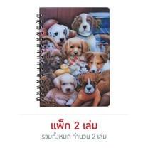 สมุดโน้ตปกสามมิติ ลายสุนัข 3D NOTEBOOK DOG (แพ็ก 2 เล่ม)