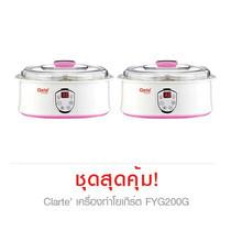Clarte Yogurt maker FYG200G (แพ็ก 2)