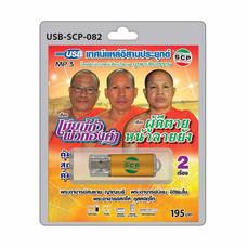 USB MP3 เทศน์แหล่อีสานประยุกต์ เรื่อง เมียขี้กั่วผัวทองคำ+ผู้ดีตายหน้าลายยัง