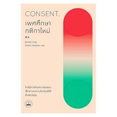 Consent เพศศึกษา กติกาใหม่