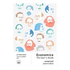 เศรษฐศาสตร์ (ฉบับทางเลือก)