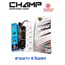Champ ปลั๊ก มอก. 5 ช่อง 5 สวิทช์ สาย 4.9 ม. สวิทช์แยก MAX 2300W 10A/250V IP20 รุ่น C-9355/4.9M