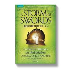 ผจญพายุดาบ 3.2 : A Storm of Swords (เกมล่าบัลลังก์ : A Game of Thrones 3.2)