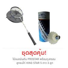 Thai Sports เซ็ต Badminton Racket PROSTAR +cover และ Shuttlecock King Star 5 star 3 ชิ้น