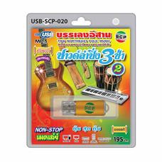 USB MP3 ซาวด์ลำซิ่ง 3 ช่า ชุด 2