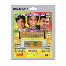 USB MP3 เพลงดังในอดีต แม่ไม้ลูกทุ่งไทย ชุดที่2