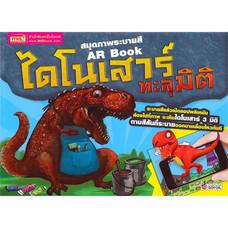 สมุดระบายสี AR Book ไดโนเสาร์ทะลุมิติ (ปรับปรุง)