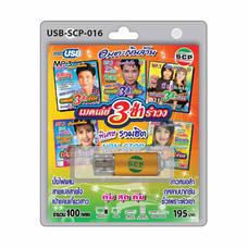 USB MP3 เมดเล่ย์ 3 ช่า รำวง
