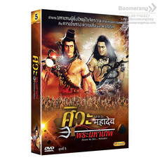 DVD Boxset Devon Ke Dev.Mahadev ศิวะ พระมหาเทพ ชุดที่ 5 (Boxset 4 แผ่นดิสก์)