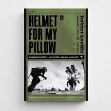 Helmet For My Pillow สมรภูมินรกแปซิฟิก หมวกเหล็ก สงคราม ความหวัง