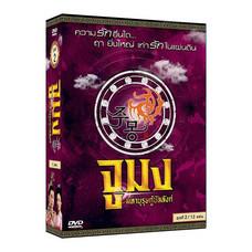DVD Boxset จูมง2