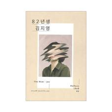 คิมจียอง เกิดปี 82 (พิมพ์ครั้งที่ 2)