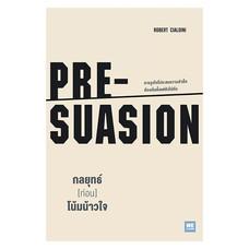 กลยุทธ์ (ก่อน) โน้มน้าวใจ PRE-SUASION