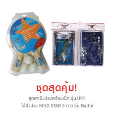 Thai Sports เซ็ต Table Tennis Post พร้อมด้วย Net Model mZF01 และ Bat KING STAR 3 star Battle 2 ชิ้น & Table Tennis ball 3 ชิ้น