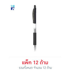 Double A Silk Gel Pen ปากกาเจล 0.7 มม. (แพ็ค 12 ด้าม) สีดำ
