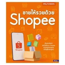 ขายให้รวยด้วย Shopee