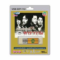 USB MP3 แฟนพันธุ์แท้ ฅ.คาราวาน