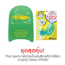 Thai Sports Fancy Kick Board Green และ Ear Plug Tabata Model EP408J