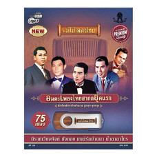 USB MP3 อมตะเพลงไทยสากลยุคแรก 75 เพลง